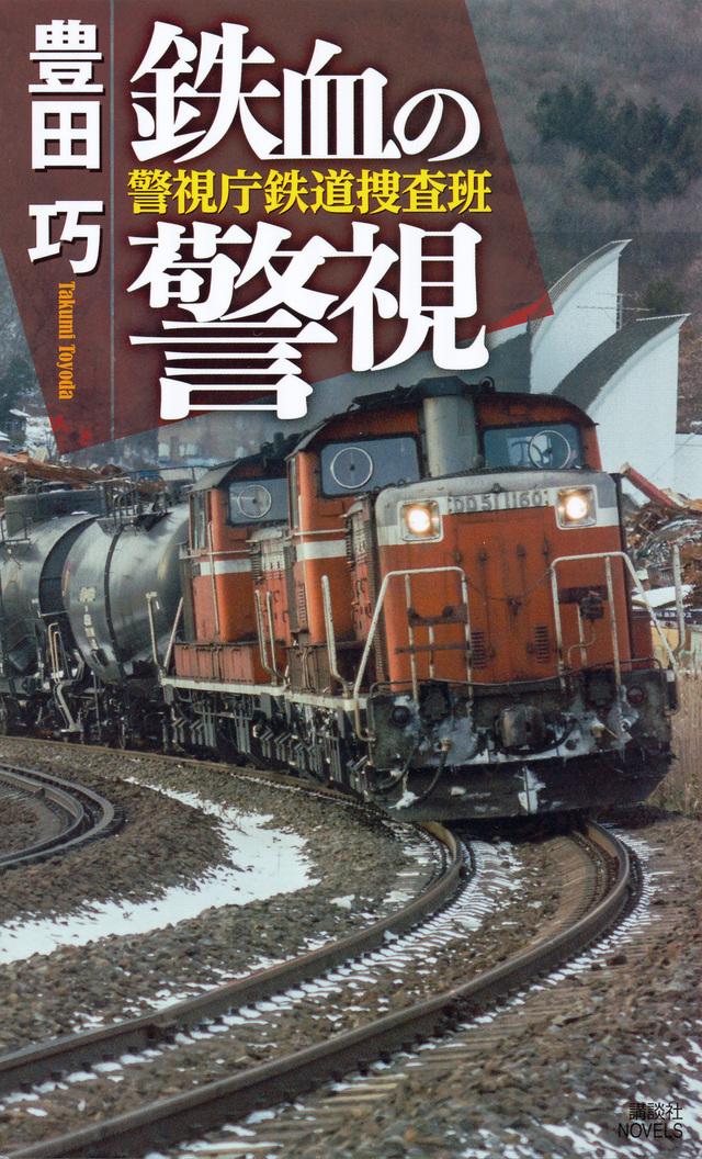 鉄血の警視 警視庁鉄道捜査班