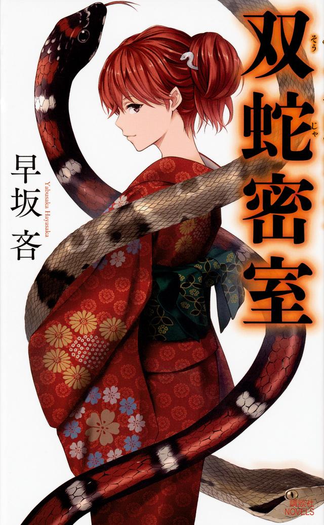 『双蛇密室』書影