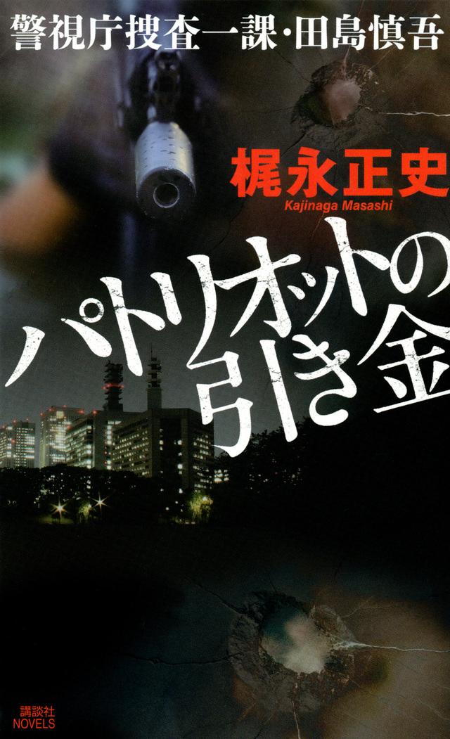 パトリオットの引き金 警視庁捜査一課・田島慎吾
