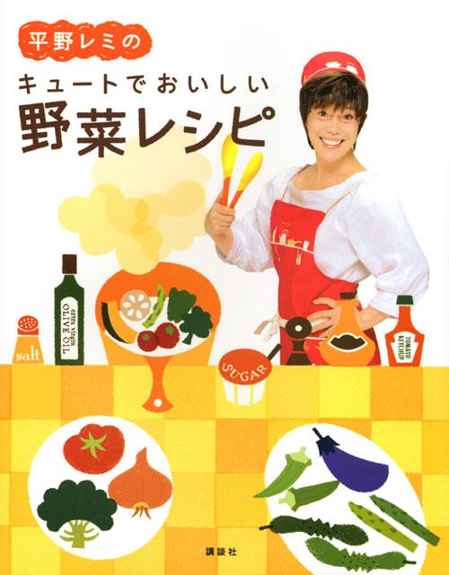 平野レミのキュートでおいしい野菜レシピ