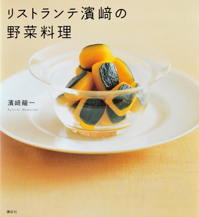 リストランテ濱崎の野菜料理
