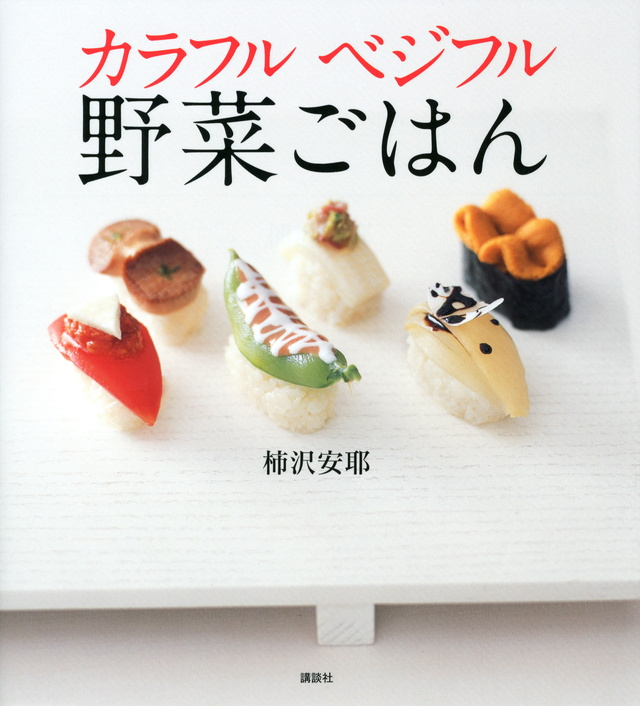 カラフル ベジフル 野菜ごはん