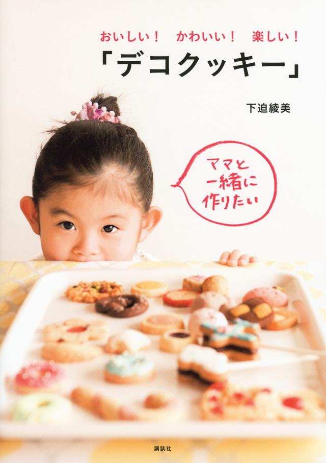 ママと一緒に作りたい おいしい! かわいい! 楽しい! 「デコクッキー」