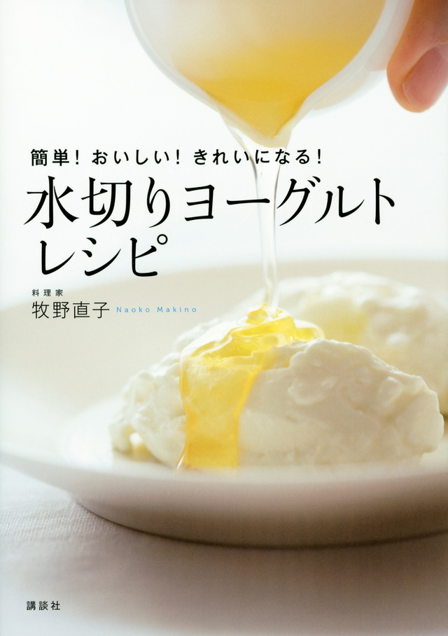 簡単!おいしい!きれいになる! 水切りヨーグルトレシピ