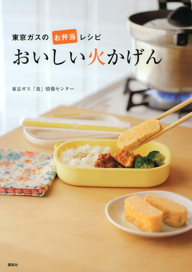 東京ガスのお弁当レシピ おいしい火かげん