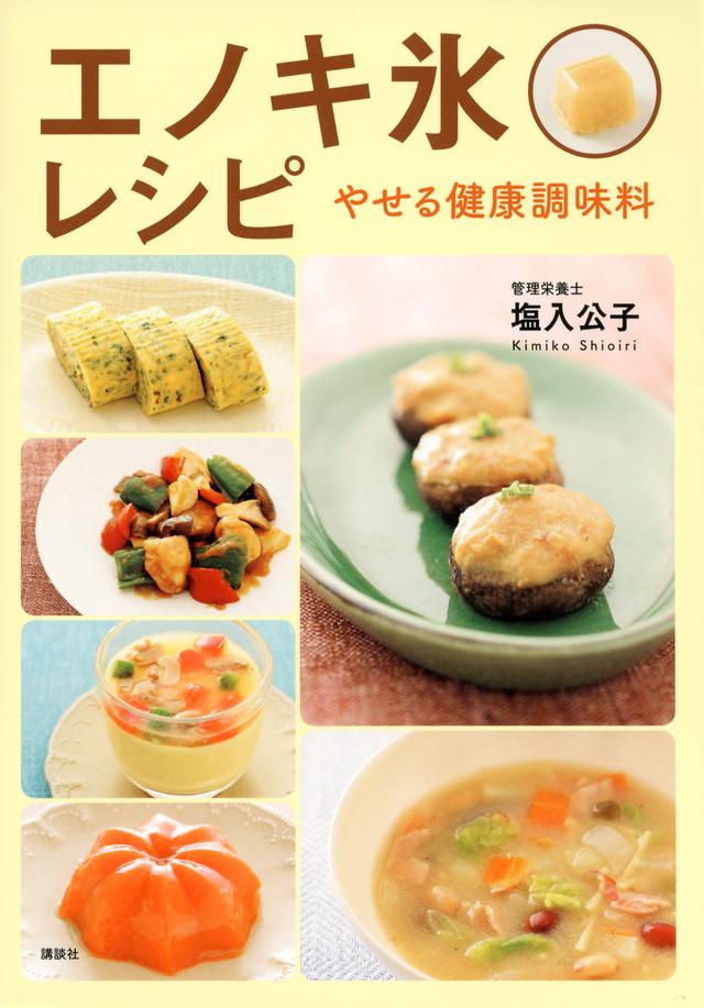 エノキ氷レシピ やせる健康調味料