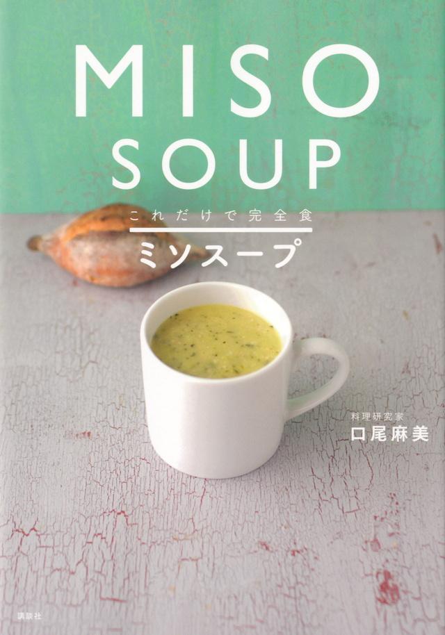 これだけで完全食 ミソスープ