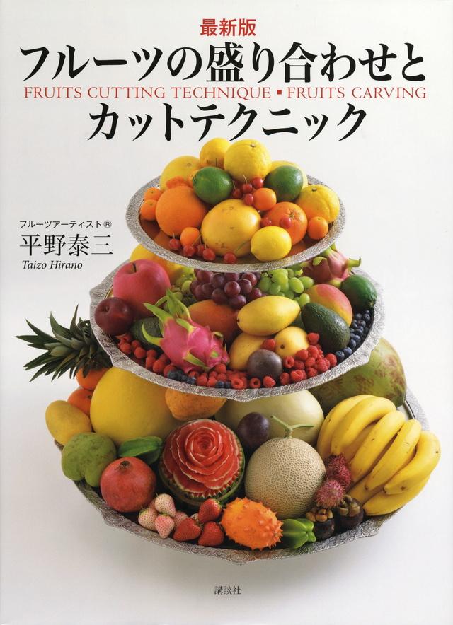 最新版 フルーツの盛り合わせとカットテクニック