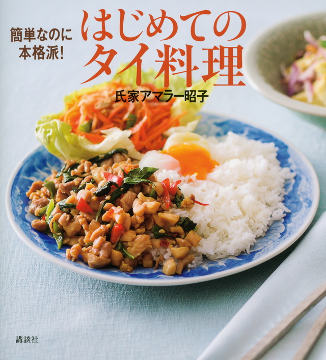 『簡単なのに本格派! はじめてのタイ料理』書影