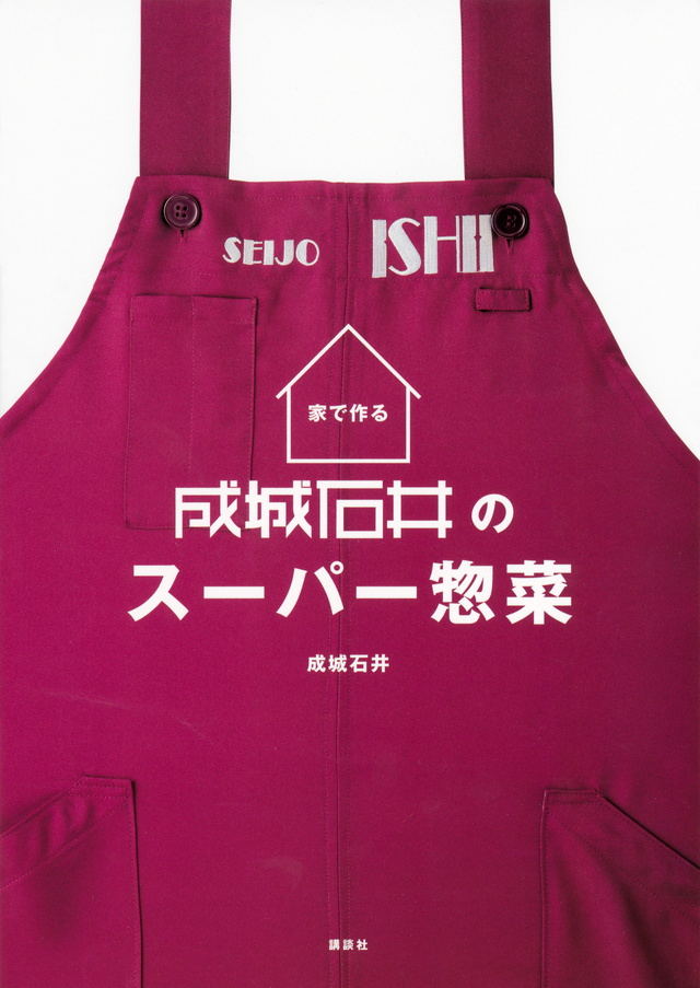 家で作る 成城石井のスーパー惣菜