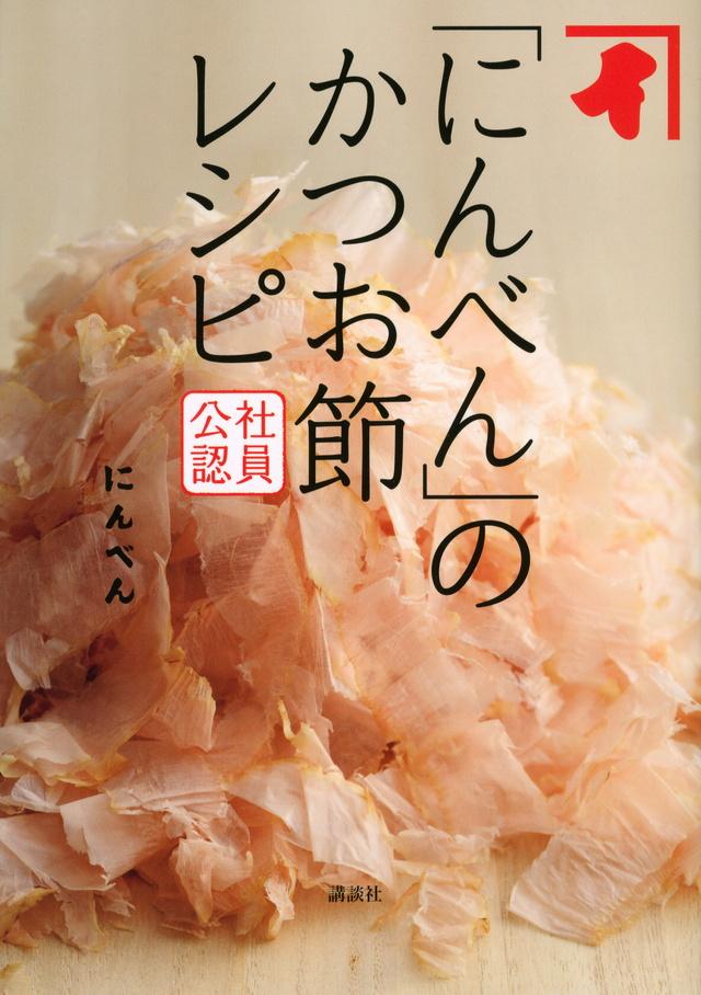 社員公認 「にんべん」のかつお節レシピ