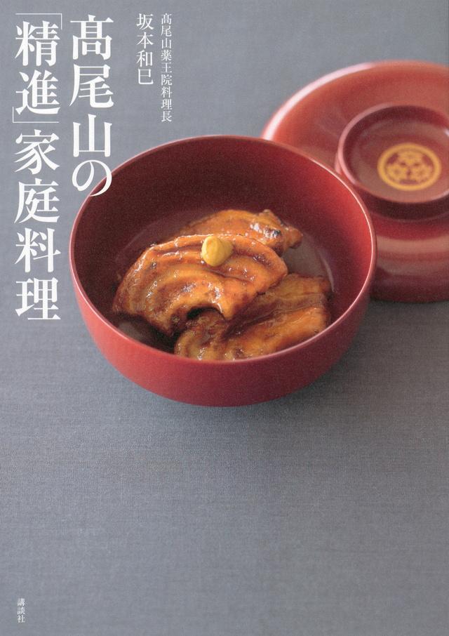 高尾山の「精進」家庭料理