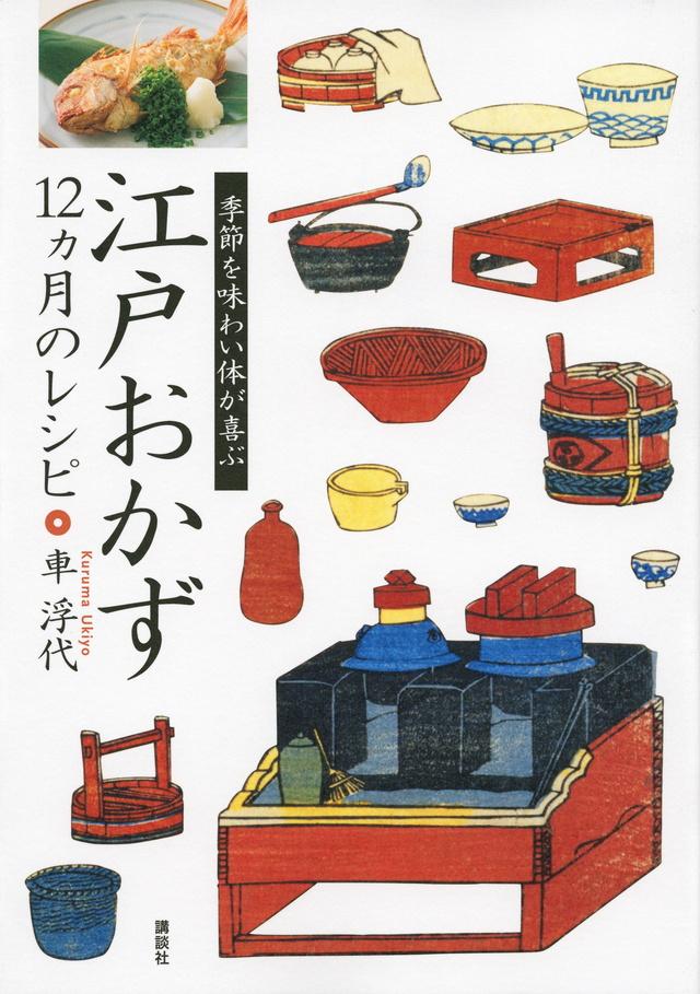 江戸おかず 12ヵ月のレシピ 季節を味わい体が喜ぶ