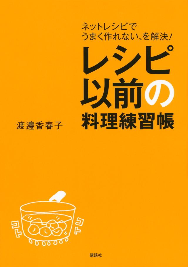 レシピ以前の料理練習帳