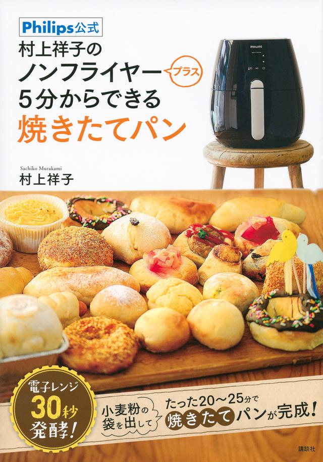 村上祥子の ノンフライヤープラス 5分からできる焼きたてパン
