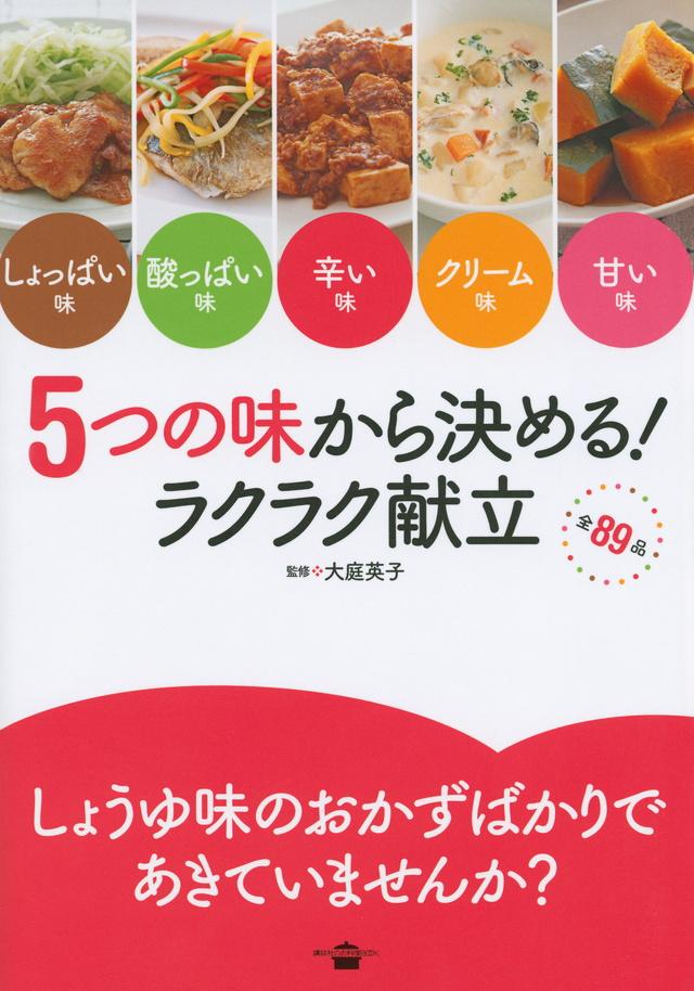 5つの味から決める! ラクラク献立 しょっぱい味・酸っぱい味・辛い味・クリーム味・甘い味