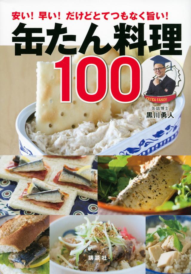 缶たん料理100