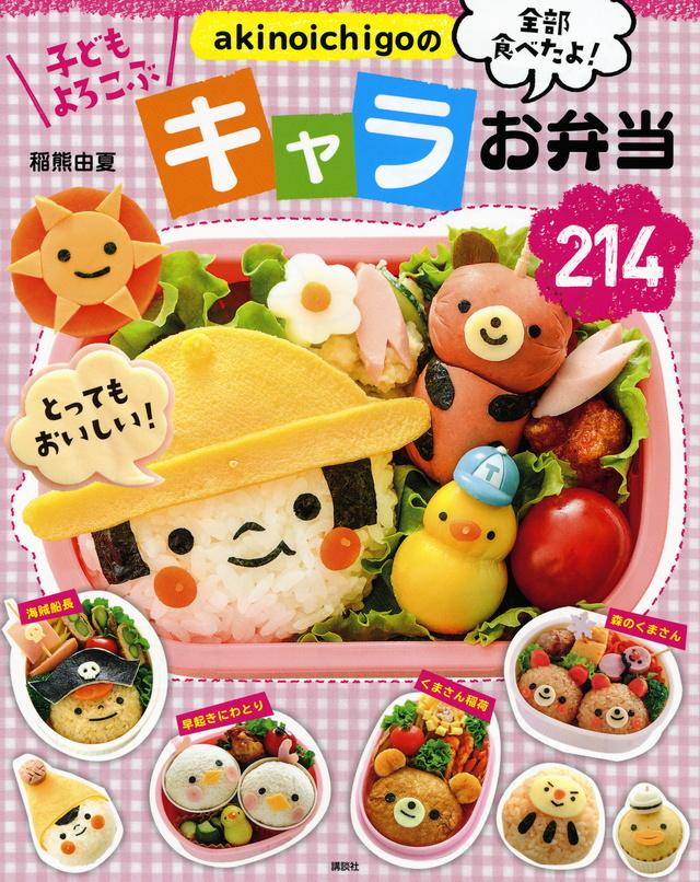 akinoichigoの キャラお弁当214