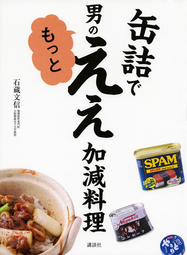 缶詰で 男のもっとええ加減料理