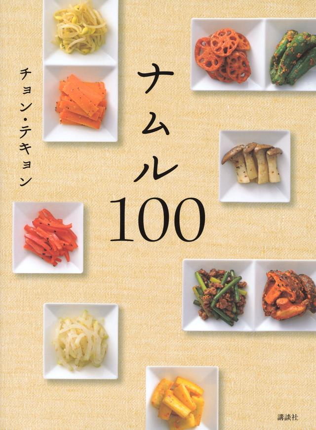 ナムル100