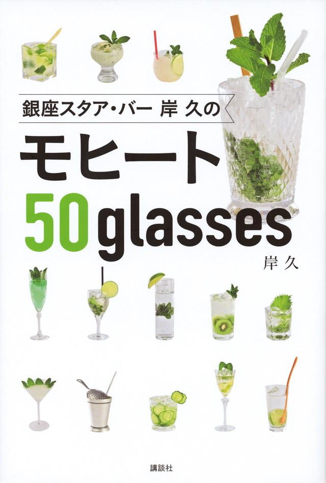 銀座スタア・バー 岸久の モヒート50glasses