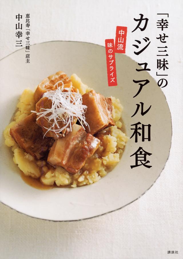 「幸せ三昧」のカジュアル和食