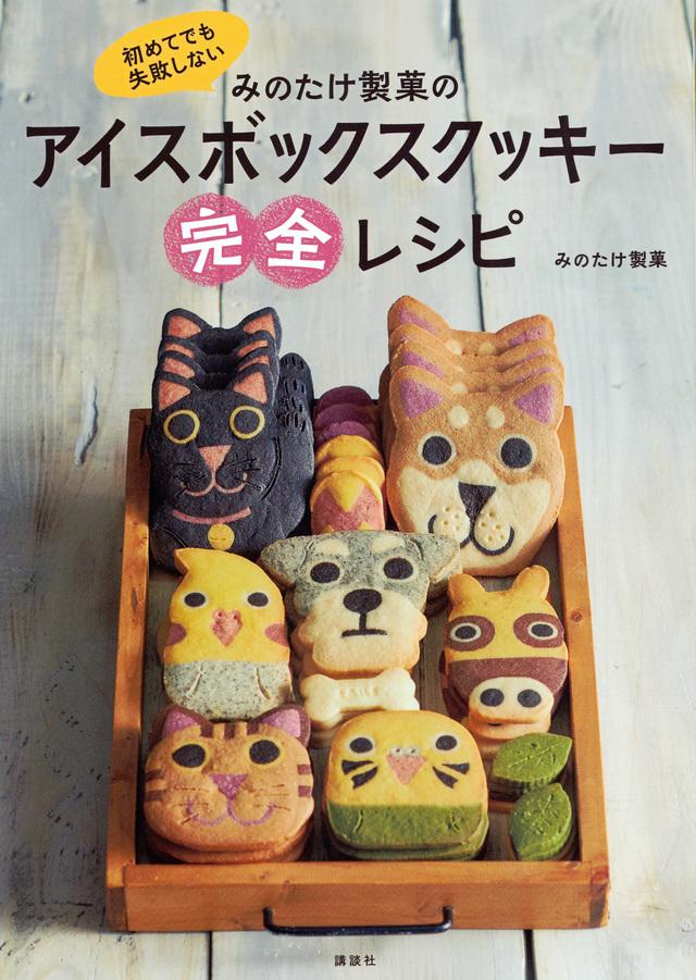 みのたけ製菓のアイスボックスクッキー完全レシピ