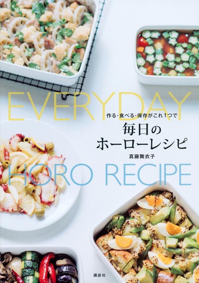 作る・食べる・保存がこれ1つで 毎日のホーローレシピ