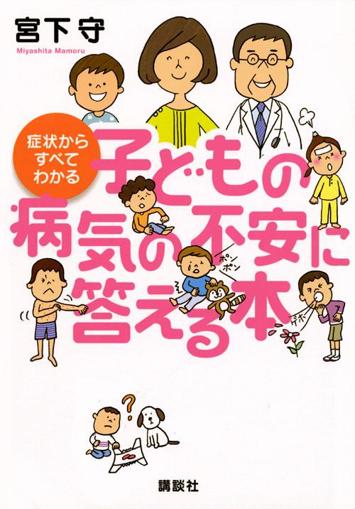 症状からすべてわかる 子どもの病気の不安に答える本