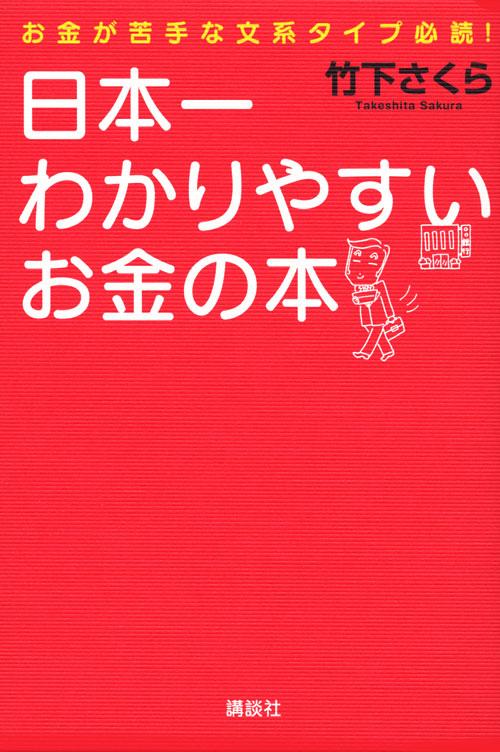 お金が苦手な文系タイプ必読! 日本一わかりやすいお金の本