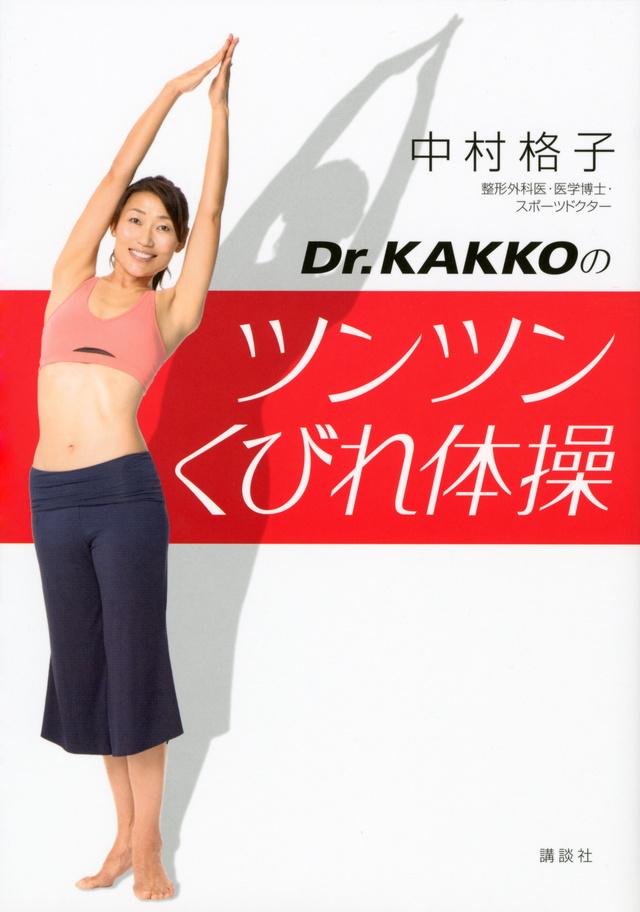 Dr.KAKKOのツンツンくびれ体操
