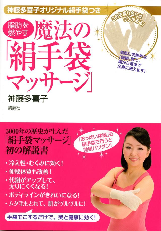 神藤多喜子オリジナル絹手袋つき 脂肪を燃やす魔法の「絹手袋マッサージ」