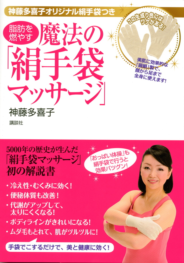 神藤多喜子オリジナル絹手袋つき 脂肪を燃やす魔法