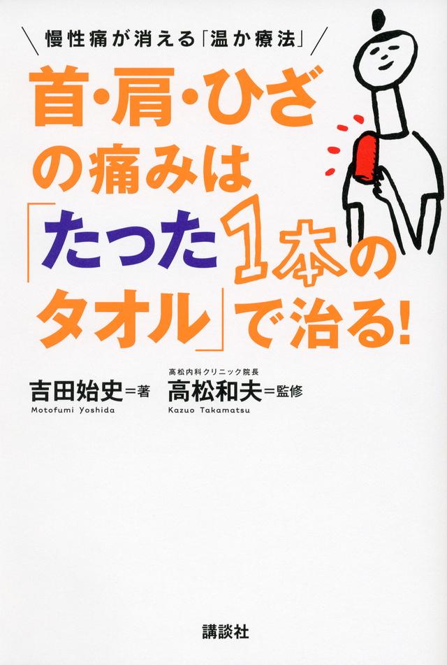 首・肩・ひざの痛みは「たった1本のタオル」で治る!