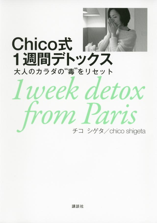 """Chico式1週間デトックス 大人のカラダの""""毒""""をリセット"""