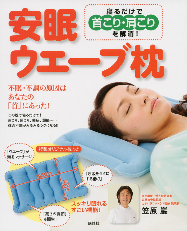 寝るだけで首こり・肩こりを解消! 安眠ウエーブ枕