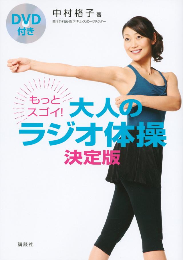 DVD付き もっとスゴイ! 大人のラジオ体操 決定版