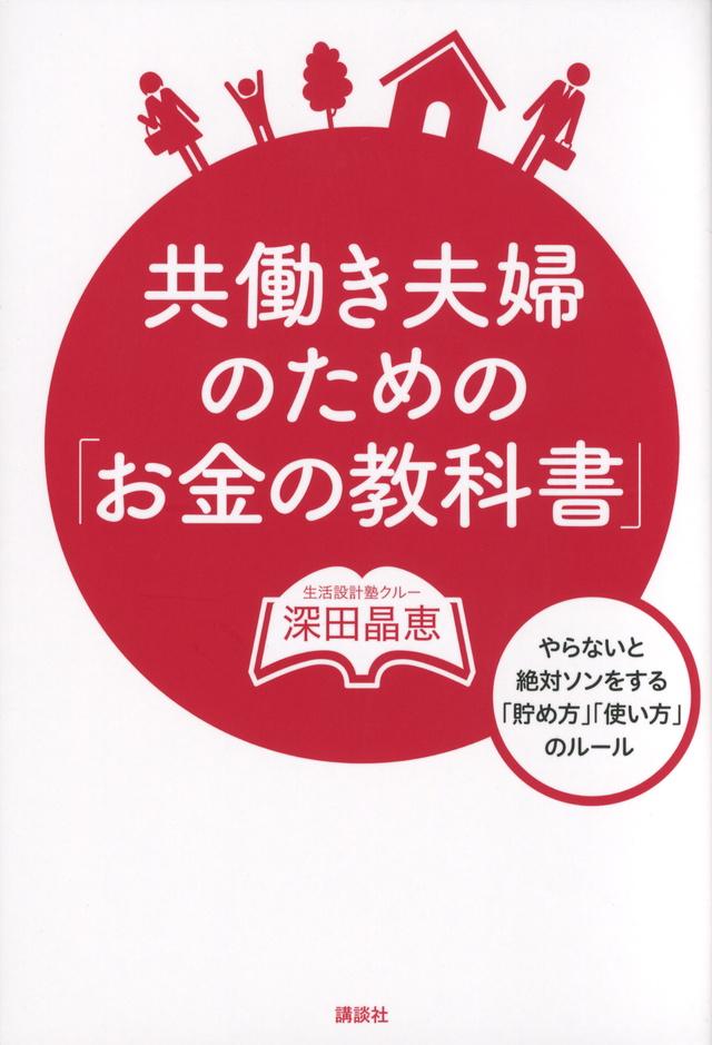 共働き夫婦のための「お金の教科書」 やらないと絶対ソンをする「貯め方」「使い方」のルール