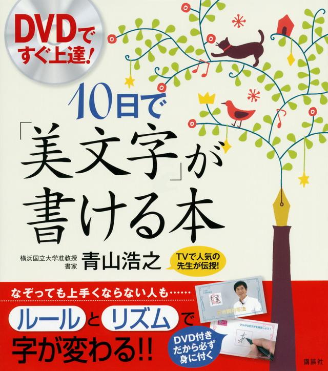 DVDですぐ上達! 10日で美文字が書ける本