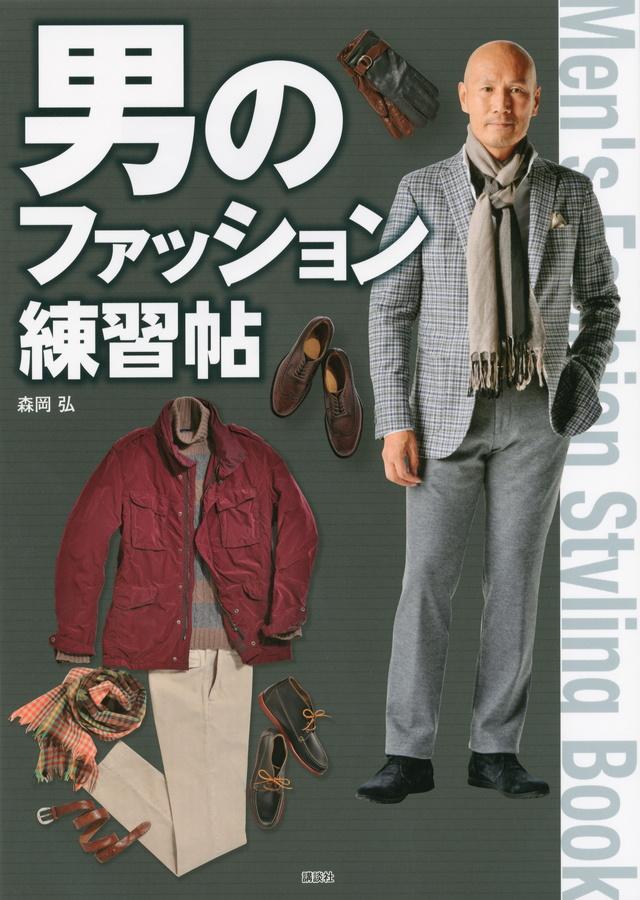 男のファッション練習帖