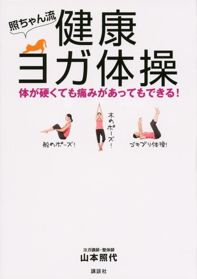 照ちゃん流 健康ヨガ体操 体が硬くても痛みがあってもできる!