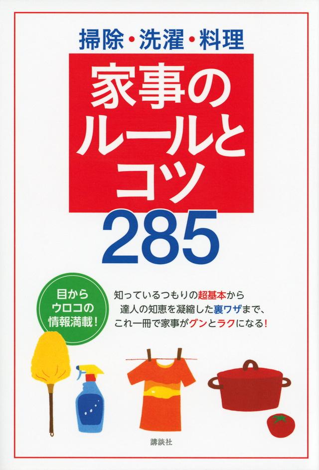 料理・掃除・洗濯 ルールとコツ 100 家事入門の決定版!