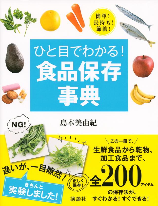 ひと目でわかる! 食品保存事典