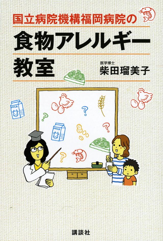 『国立病院機構福岡病院の食物アレルギー教室』書影
