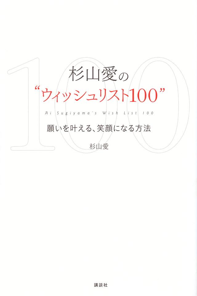 """杉山愛の""""ウィッシュリスト100"""" 願いを叶える、笑顔になる方法"""