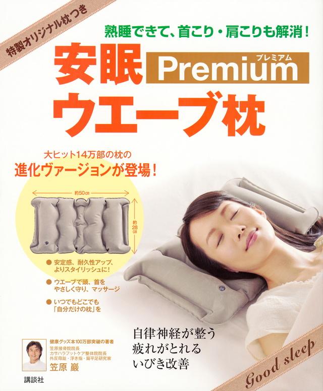 安眠ウエーブ枕 プレミアム 特製オリジナル枕つき  熟睡できて、首こり・肩こりも解消!