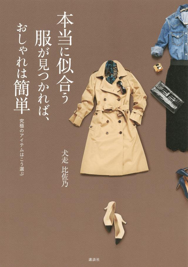 本当に似合う服が見つかれば、おしゃれは簡単 究極のアイテムはこう選ぶ