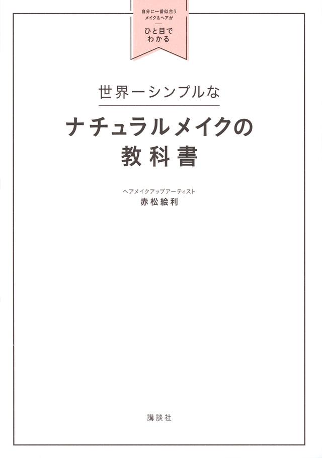 世界一シンプルなナチュラルメイクの教科書 自分に一番似合うメイク&ヘアがひと目でわかる