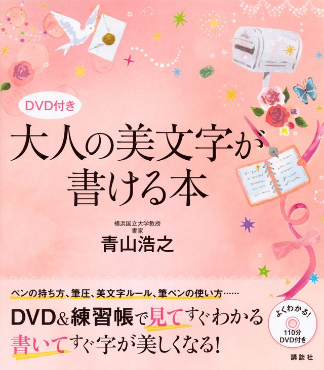 『DVD付き 大人の美文字が書ける本』書影