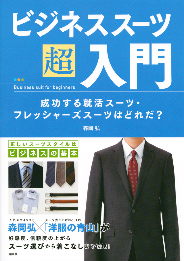ビジネススーツ超入門